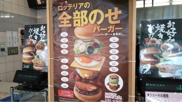 lotteria-with-everything-burger-poster