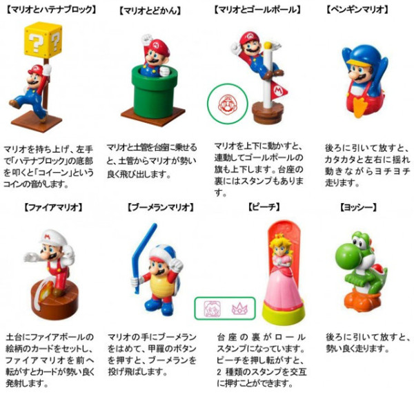 super-mario-happy-meal-toys-600x572