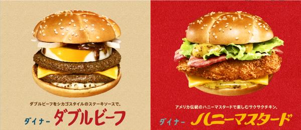 american-vintage-mcdonalds-japan