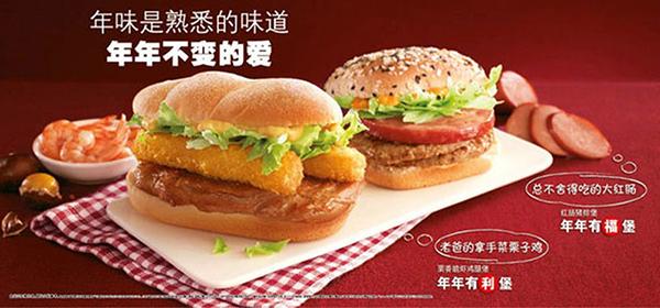 China McD