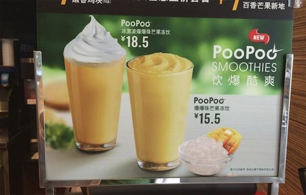 poopsmoothie