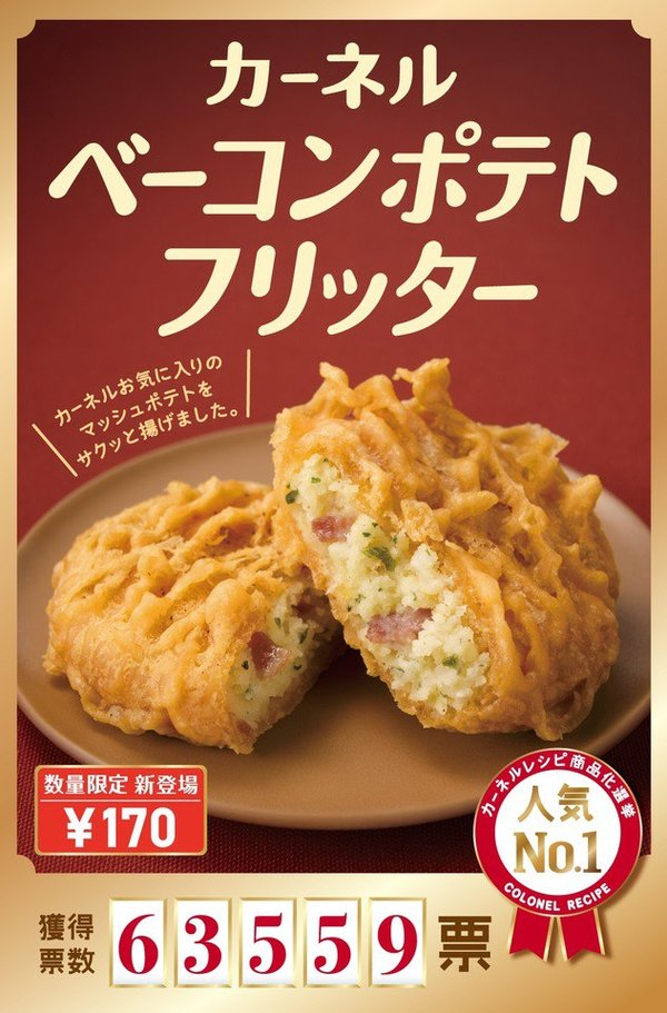 rsz_12012-09-24-kfc_japan_bacon_potato_fritters