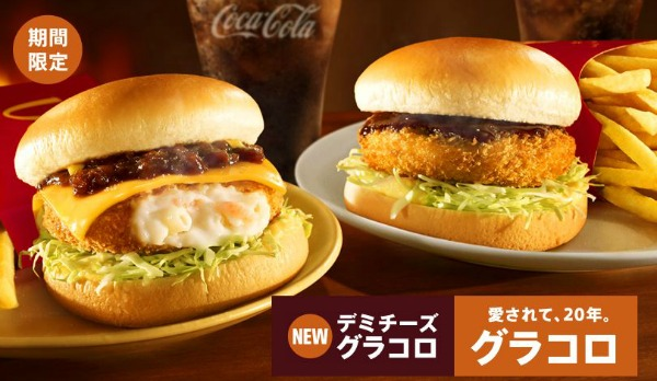 mcdonalds-macaroni-burger-japan