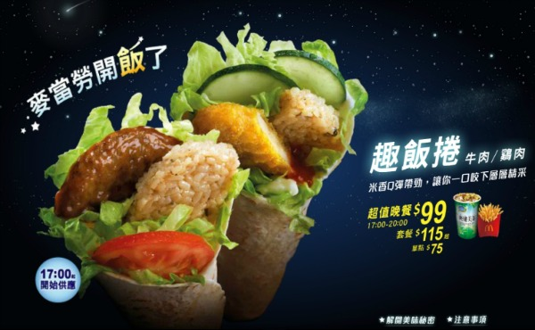 mcdonalds-taiwan-mcwrap-comes-with-rice1